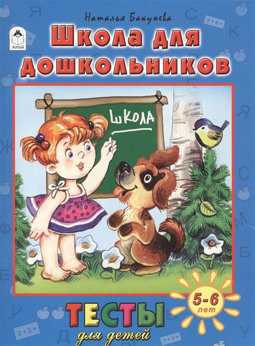 Бакунева Н. Школа для дошкольников Тесты для детей 5-6 лет бакунева н от простого к сложному тесты для детей 2 3 года