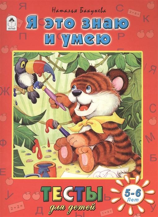 Бакунева Н. Я это знаю и умею Тесты для детей 5-6 лет бакунева н учимся думать пропись тетрадь с наклейками