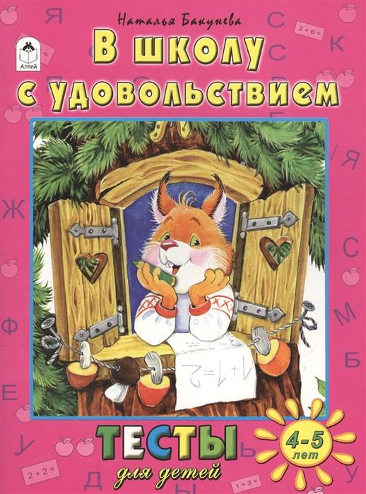 Бакунева Н. В школу с удовольствием Тесты для детей 4-5 лет бакунева н я это знаю и умею тесты для детей 5 6 лет