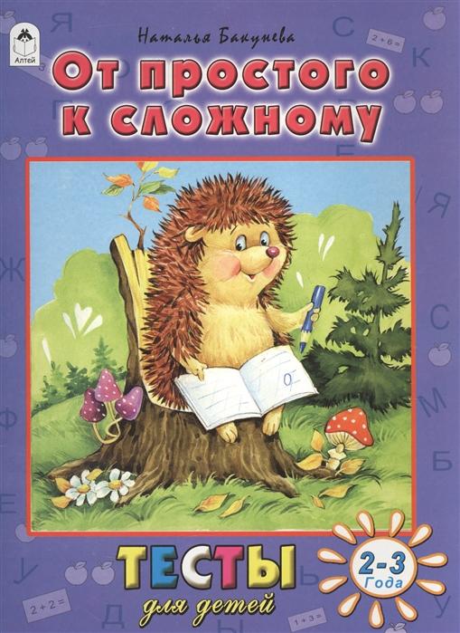 Бакунева Н. От простого к сложному Тесты для детей 2-3 года чудина ю ю квиллинг для всей семьи от простого к сложному