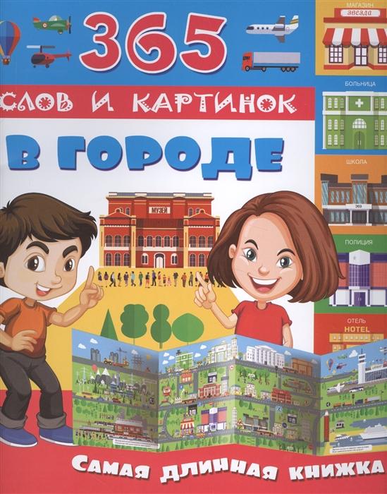 Кулешова О. (отв. ред.) В городе Самая длинная книжка