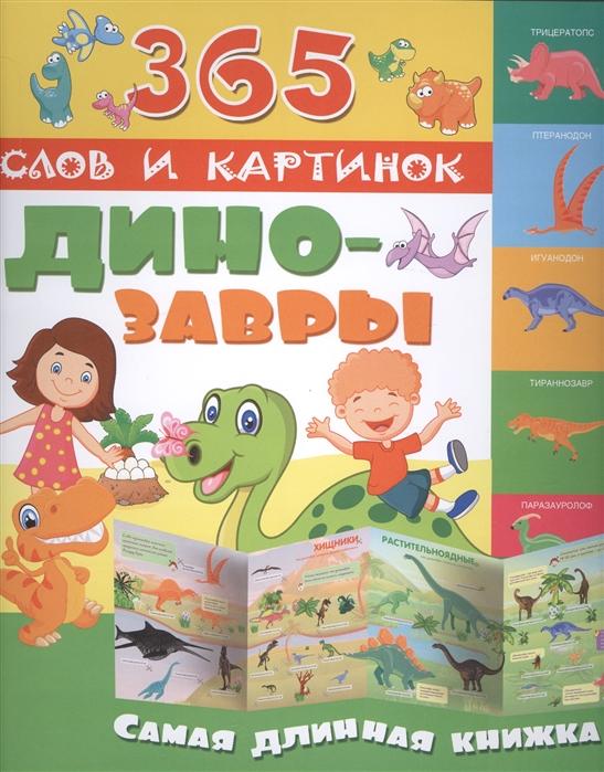 Купить Динозавры Самая длинная книжка, АСТ, Первые энциклопедии для малышей (0-6 л.)