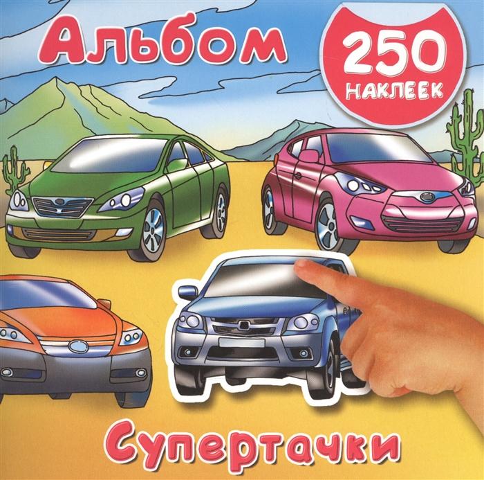 Супертачки Альбом 250 наклеек удивительные динозавры альбом 250 наклеек