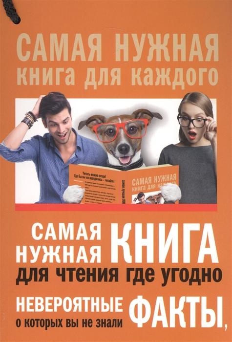 Кремер Л. Самая нужная книга для чтения где угодно Невероятные факты о которых вы не знали кремер л самая нужная книга для чтения где угодно 1000 невероятных фактов которых вы не знали