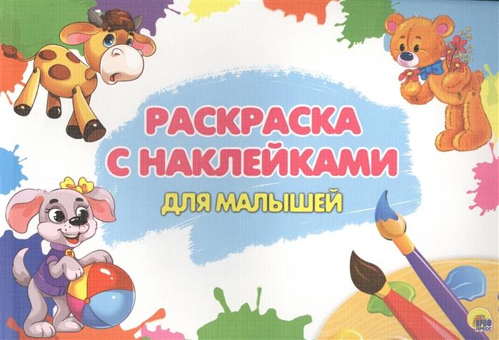 Дюжикова А. (ред.) Раскраска с наклейками для малышей дюжикова а ред зоопарк раскраска с трафаретами