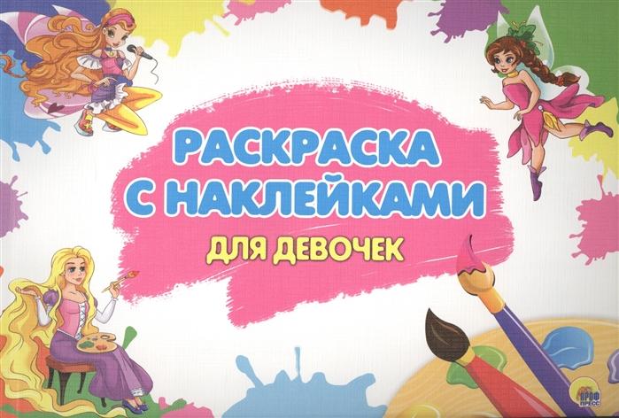 Дюжикова А. (ред.) Раскраска с наклейками для девочек дюжикова а ред зоопарк раскраска с трафаретами