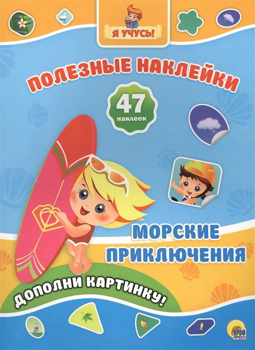 Купить Морские приключения Дополни картинку 47 наклеек, Проф-пресс, Книги с наклейками