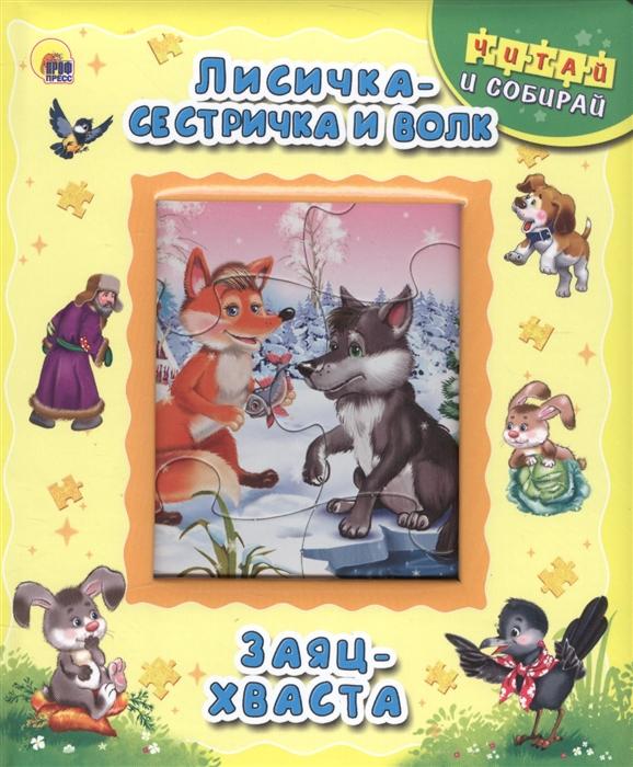 Купить Лисичка-сестричка и волк Заяц-хваста Русские народные сказки, Проф-пресс, Книги со сборными фигурками
