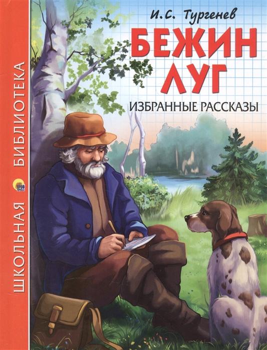 Тургенев И. Бежин луг Избранные рассказы иван тургенев бежин луг