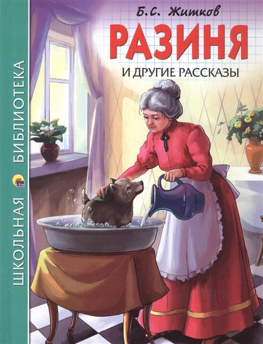 Житков Б. Разиня и другие сказки цена и фото