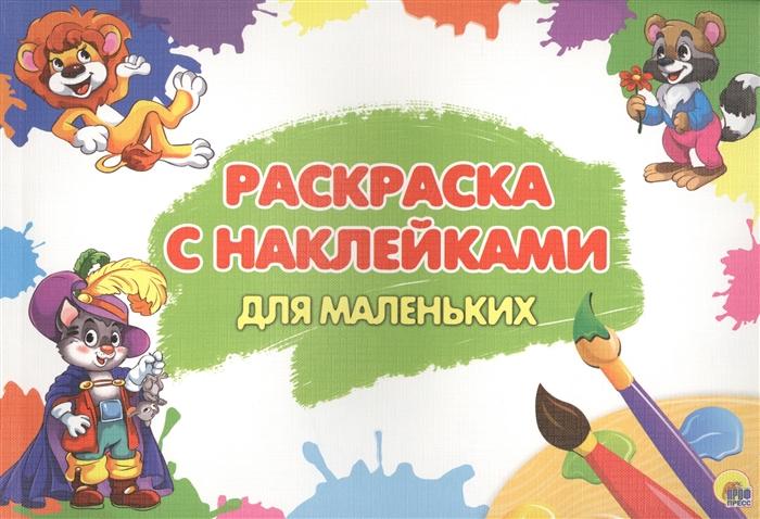 Дюжикова А. (ред.) Раскраска с наклейками для маленьких дюжикова а ред зоопарк раскраска с трафаретами