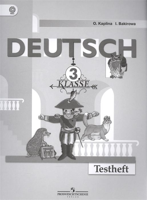 Каплина О., Бакирова И. Deutsch Немецкий язык 3 класс Контрольные задания