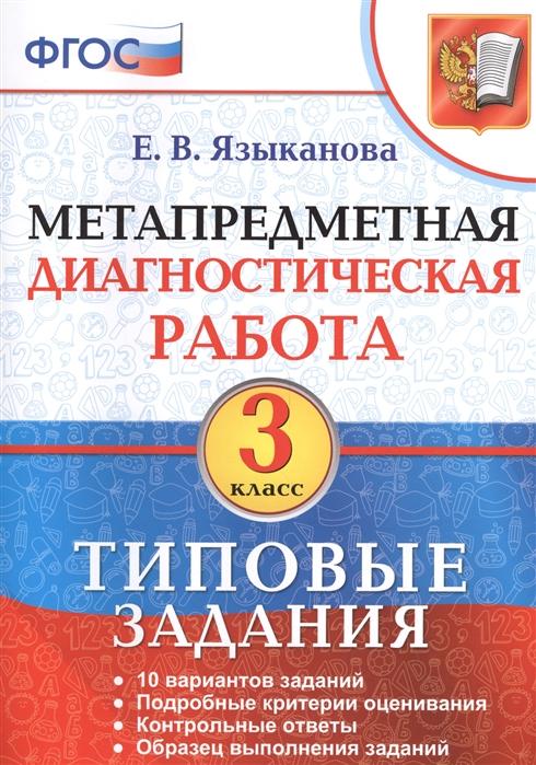 Языканова Е. Метапредметная диагностическая работа 3 класс 10 типовых заданий языканова е метапредметная диагностическая работа 4 класс 10 типовых заданий