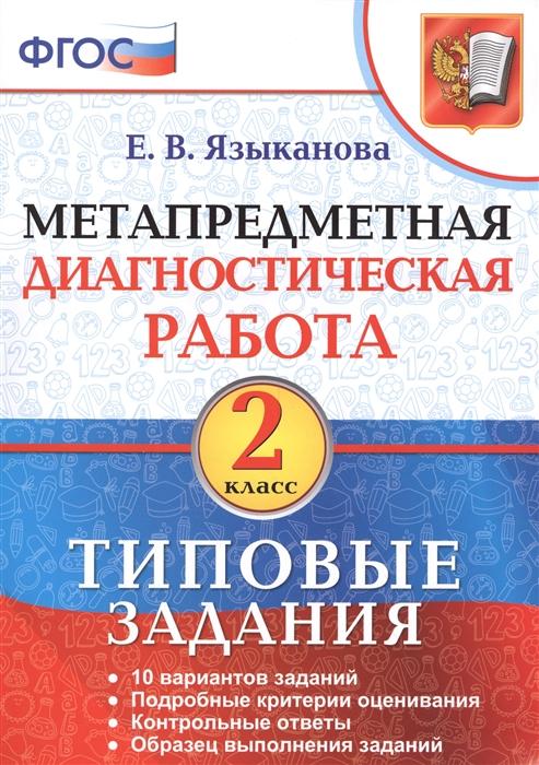 Языканова Е. Метапредметная диагностическая работа 2 класс 10 типовых заданий языканова е метапредметная диагностическая работа 4 класс 10 типовых заданий
