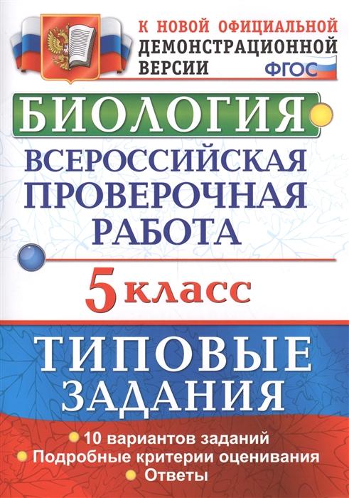 цена Мазяркина Т., Первак С. Биология Всероссийская проверочная работа 5 класс 10 типовых заданий