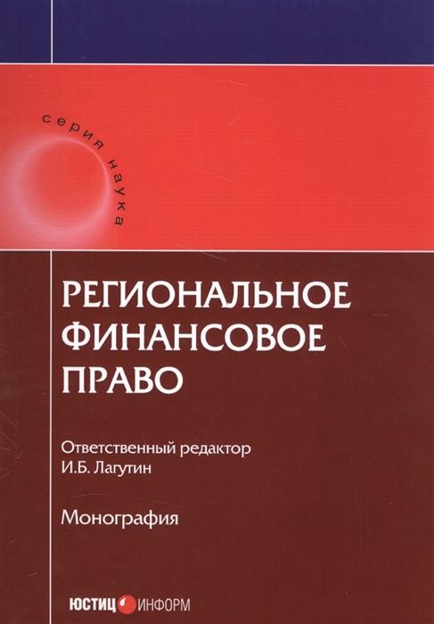 Лагутин И. (ред.) Региональное финансовое право Монография