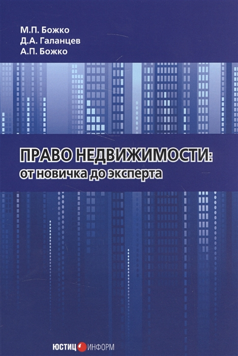 Божко М., Галанцев Д., Божко А. Право недвижимости от новичка до эксперта цена