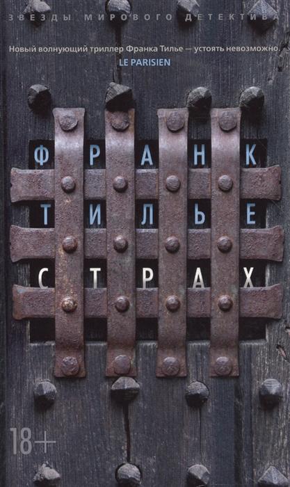 Тилье Ф. Страх тилье ф последняя рукопись