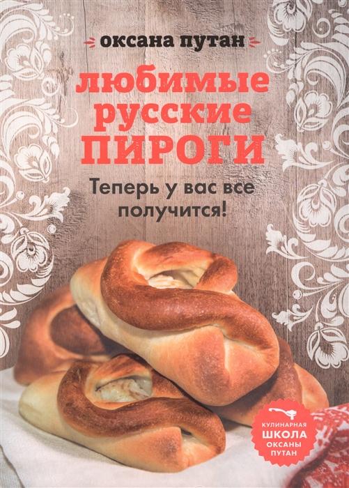 Любимые русские пироги Теперь у вас все получится