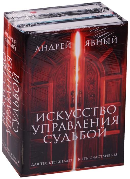 Явный А. Искусство управления судьбой комплект из 3 книг
