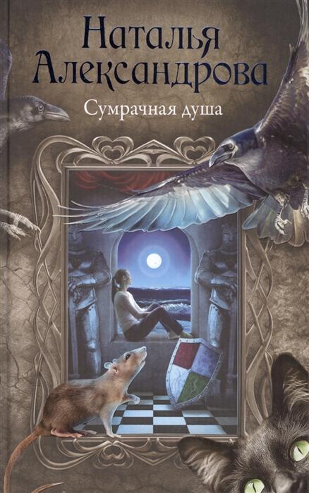 цена на Александрова Н. Сумрачная душа