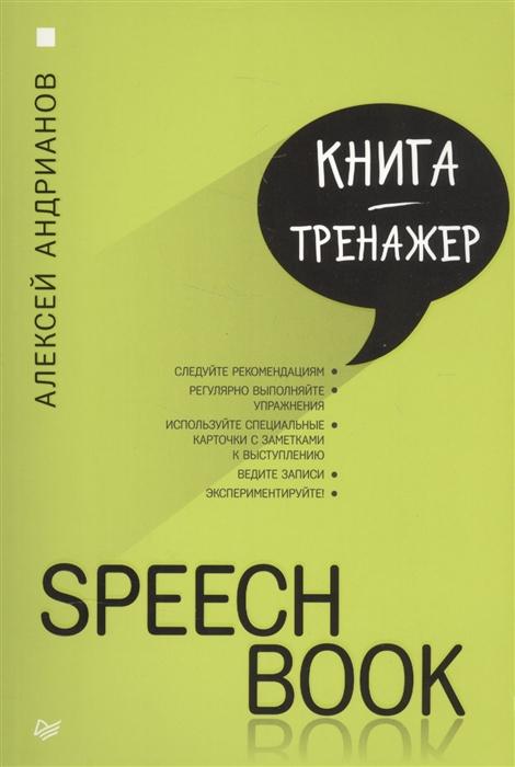 Андрианов А. Speechbook цена и фото