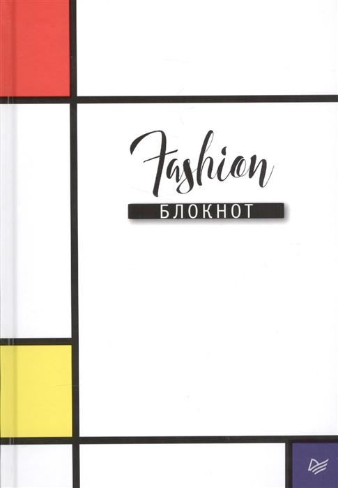 Fashion-блокнот
