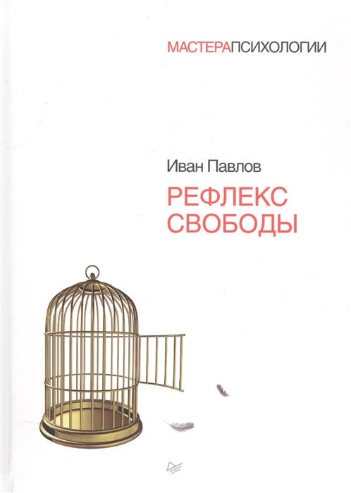 Павлов И. Рефлекс свободы
