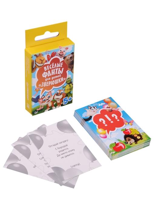 Купить Веселые фанты для детей Зверюшки, Питер СПб, Домашние игры. Игры вне дома