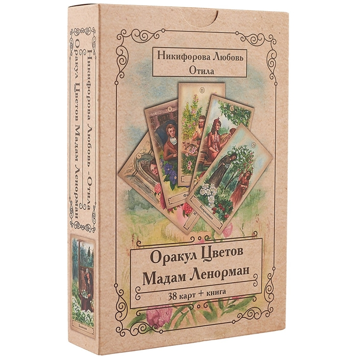 Никифорова Л. Оракул Цветов Мадам Ленорман 38 карт книга