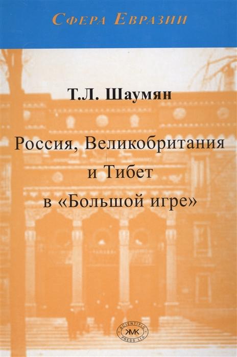 Россия Великобритания и Тибет в Большой игре