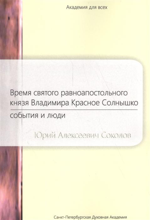 Время святого равноапостольного князя Владимира Красное Солнышко События и люди