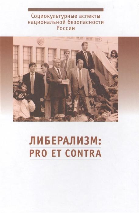 Либерализм pro et contra Социокультурные аспекты национальной безопасности России