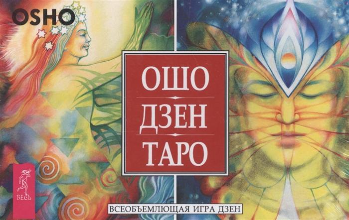 Ошо Ошо Дзен Таро Всеобъемлющая игра Дзен 79 карт цена в Москве и Питере