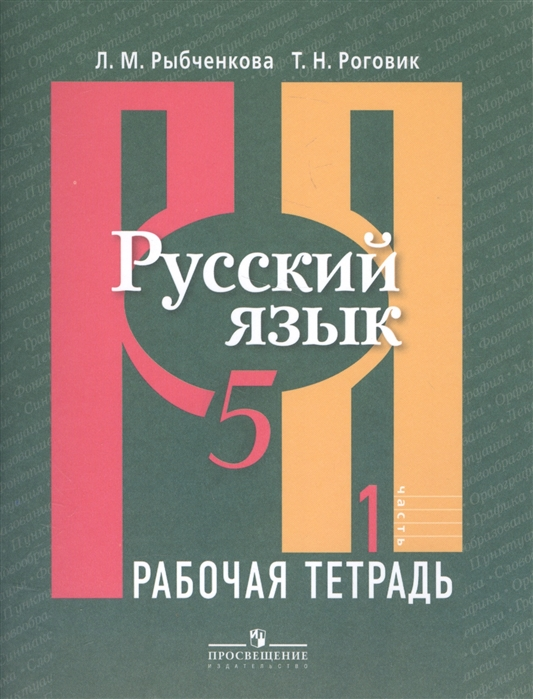 Русский язык 5 класс Рабочая тетрадь В 2-х частях Часть 1
