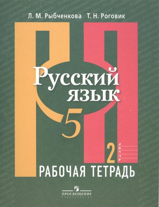 Русский язык 5 класс Рабочая тетрадь В 2-х частях Часть 2