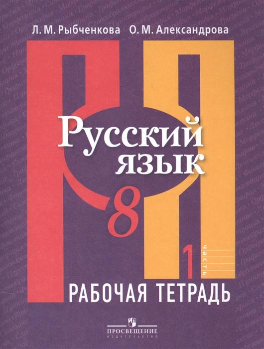 Русский язык 8 класс Рабочая тетрадь В 2-х частях Часть 1