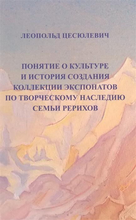 Понятие о культуре и истории создания коллекции экспонатов по творческому наследию семьи Рерихов