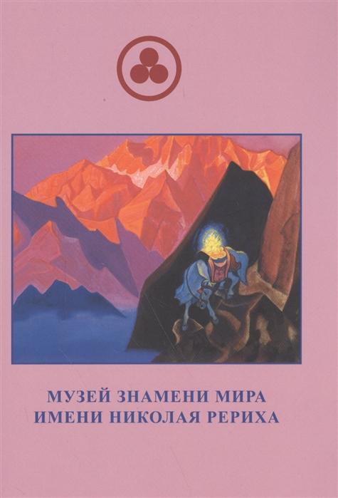 цены Скачкова М., Тарасенко Е. Музей Знамени Мира Имени Рериха