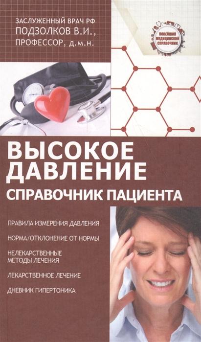 Подзолков В. Высокое давление Справочник пациента цена