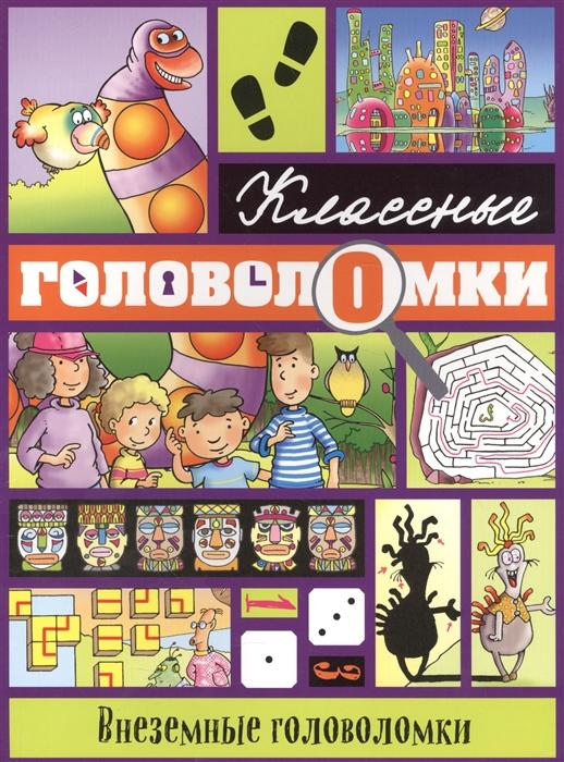 Волченко Ю. (ред.) Внеземные головоломки