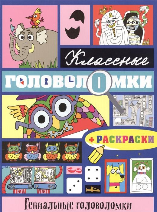 Волченко Ю ред Гениальные головоломки раскраски