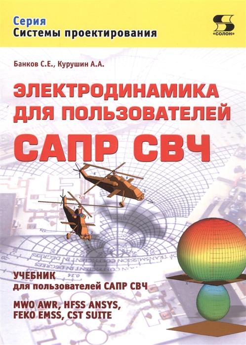 Банков С., Курушин А. Электродинамика для пользователей САПР СВЧ Учебник
