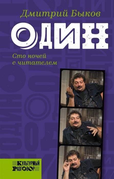 Быков Д. Один Сто ночей с читателем