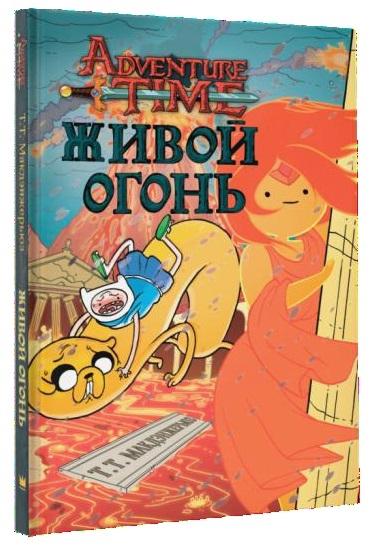 Макдэнжерьюз Т. Adventure Time ЖИВОЙ ОГОНЬ бомбер printio adventure time