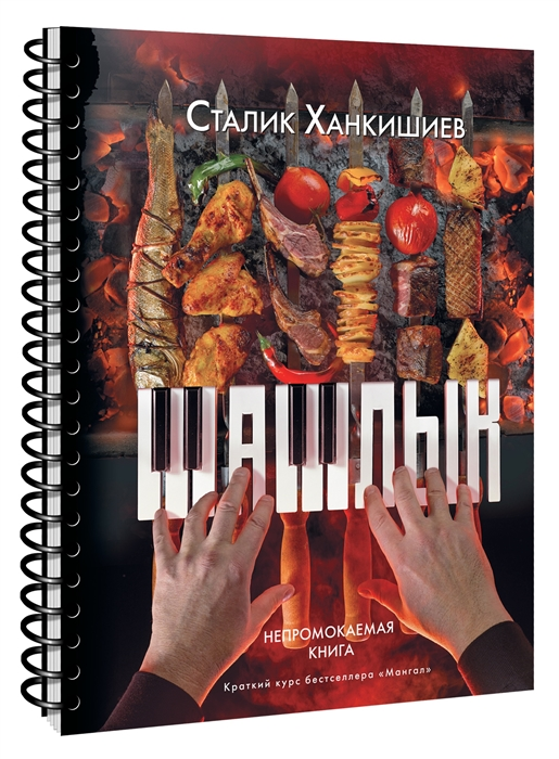 Ханкишиев С. Шашлык Непромокаемая книга