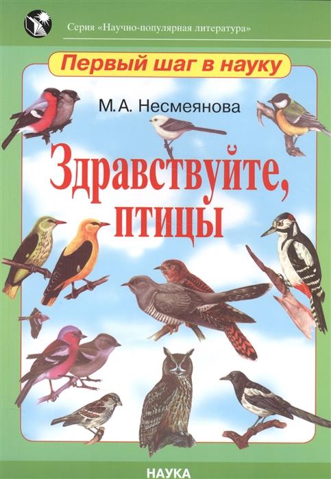 Купить Здравствуйте птицы, Наука, Естественные науки