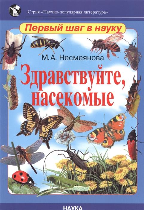 Купить Здравствуйте насекомые, Наука, Естественные науки