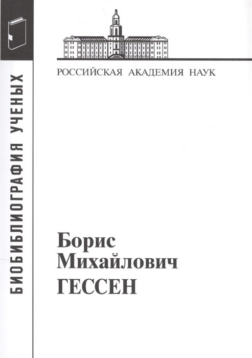 все цены на Корсаков С., Козенко А. Борис Михайлович Гессен 1893-1936 онлайн