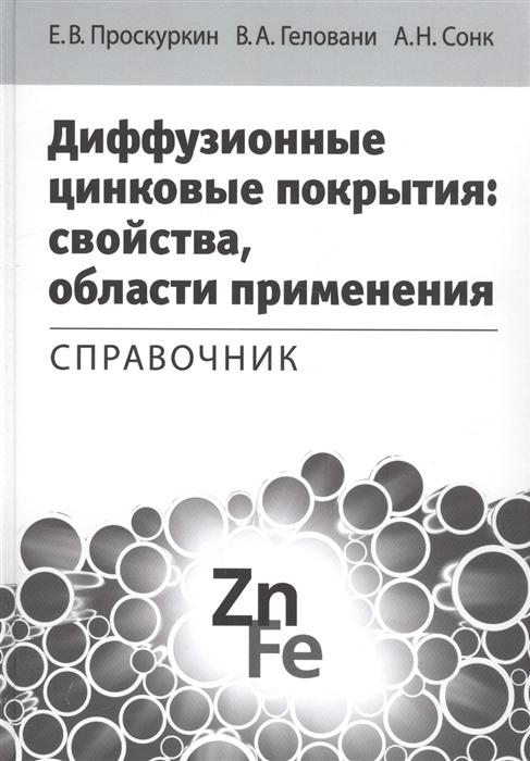 Диффузионные цинковые покрытия свойства области применения Справочник